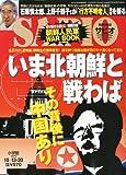 SAPIO (サピオ) 2010年 10/20号 [雑誌]