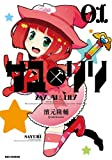 サユリリ 1 (IDコミックス REXコミックス)