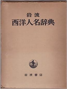 岩波西洋人名辞典
