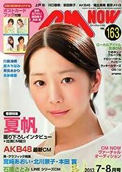 CM NOW (シーエム・ナウ) 2013年 07月号 [雑誌]