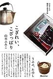 こぎれい、こざっぱり—山本さんの愉快な家事手帖 (ORANGE PAGE BOOKS)
