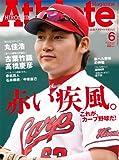 広島アスリートマガジン2013年6月号
