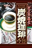 春日井炭焼珈琲 100g×12袋