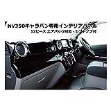 NV350 キャラバン E26 ロングボディ/標準ルーフ  グレード:プレミアムGX インテリアパネル 12ピース カラー:ピアノブラック調