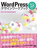 WordPress �ǥ��������֥å� 3.8�б�