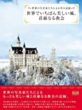 世界でいちばん美しい城、荘厳なる教会 世界の写真家たちによる美の記録