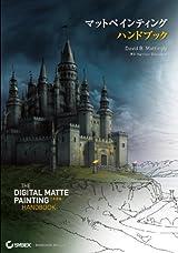 マットペインティング ハンドブック - The Digital Matte Painting Handbook 日本語版 - [大型本]