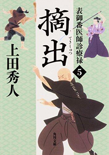 表御番医師診療禄 (5) 摘出 (角川文庫)
