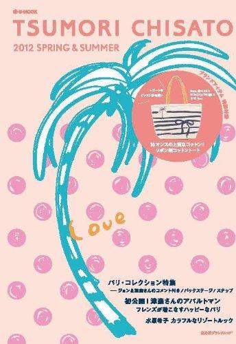 TSUMORI CHISATO 2012 SPRING & SUMMER (e-MOOK 宝島社ブランドムック)
