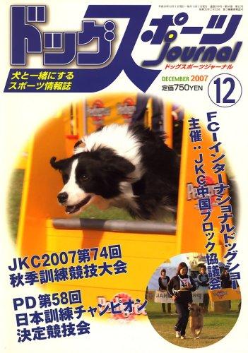 ドッグスポーツjournal (ジャーナル) 2007年 12月号 [雑誌]