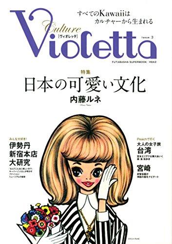 Violetta 2015年Vol.3 大きい表紙画像