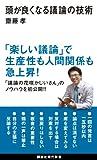 頭が良くなる議論の技術 (講談社現代新書)