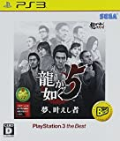 龍が如く5 夢、叶えし者 PlayStation 3 the Best