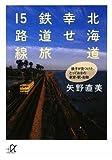 北海道 幸せ鉄道旅15路線——鉄子が見つけた、とっておきの車窓・駅・名物 (講談社プラスアルファ文庫)