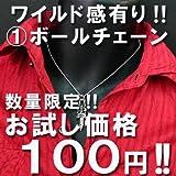 【sn2】激安!100円(1)ボールチェーン数量限定!!sn☆svn