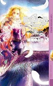 翼の帰る処 下 (3) (幻狼FANTASIA NOVELS S 1-2)