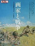 『画家と戦争: 日本美術史の中の空白』 (別冊太陽 日本のこころ 220)