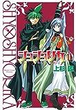 ショショリカ 1巻 (デジタル版ガンガンウイングコミックス)