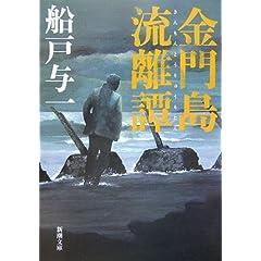 金門島流離譚 (新潮文庫 ふ 25-9)