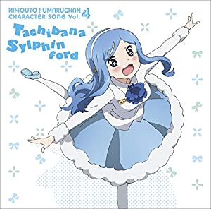 Tachibana Shirufinfodo(Cv.Yurina Furukawa) - HIMONO IMOUTO