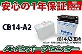 保証付バッテリー CB14A2