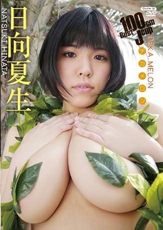日向夏生 デカメロン [DVD]