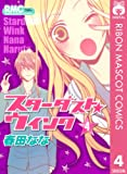 スターダスト★ウインク 4 (りぼんマスコットコミックスDIGITAL)