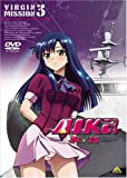 AIKa R-16:VIRGIN MISSION 3 (最終巻) [DVD]