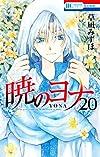 暁のヨナ 20巻 シークレットスケッチ集付き特装版 (花とゆめコミックス)