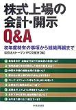 株式上場の会計・開示Q&A—初年度特有の事項から組織再編まで