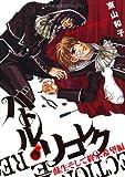 バトル・リコレク 蘇生そして終末希望編 / 東山 和子 のシリーズ情報を見る
