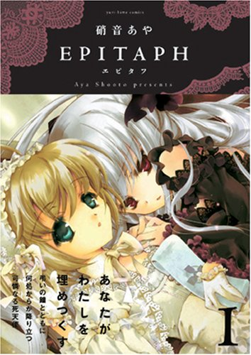 EPITAPH (1) (IDコミックス 百合姫コミックス)