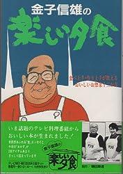 金子信雄の楽しい夕食―食べ上手・作り上手が教えるおいしいお惣菜12か月