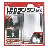 カーメイト(CARMATE) 乾電池式 LEDライト ランタン型 ホワイト光 CZ327