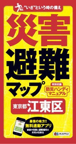 災害避難マップ 東京都 江東区 (防災 地図 | マップル)