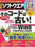 日経ソフトウエア 2013年 07月号