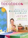 tocotoco(トコトコ) VOL.24 11月号