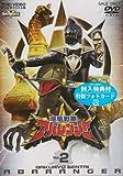スーパー戦隊シリーズ 爆竜戦隊アバレンジャー Vol.2 [DVD]