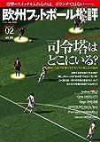 欧州フットボール批評issue02