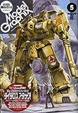 Model Graphix (モデルグラフィックス) 2011年 05月号 [雑誌]