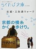 京都・三条通ウォーク (らくたび文庫) (商品イメージ)