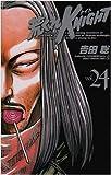 荒くれKNIGHT 24 (少年チャンピオン・コミックス)