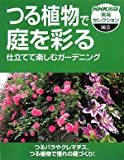つる植物で庭を彩る―仕立てて楽しむガーデニング (NHK出版実用セレクション)