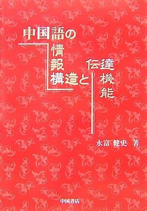中国語の情報構造と伝達機能