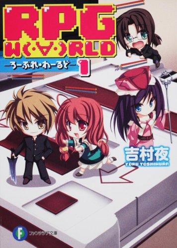 RPG W(・∀・)RLD1