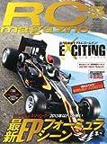 RC magazine (ラジコンマガジン) 2013年 03月号 [雑誌]