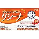 【指定第2類医薬品】メンソレータムリシーナ坐剤A 10個 ランキングお取り寄せ