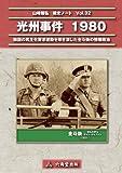 光州事件 1980 山崎雅弘 戦史ノート
