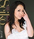 ものまね芸能人 Seiko。 [Blu-ray]
