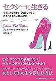 セクシーに生きる: フランス女性がいくつになっても若々しく美しい18の秘密 (小学館文庫プレジデントセレクト)